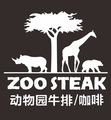 zoosteak動物園牛排加盟