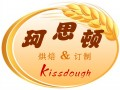 珂思顿kissdough加盟