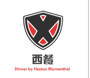 Dinner by Heston Blumenthal加盟