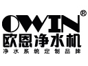 OWIN歐恩凈水器
